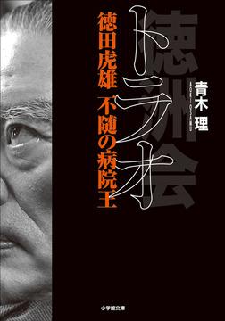 トラオ 徳田虎雄 不随の病院王-電子書籍