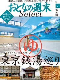 おとなの週末セレクト「東京銭湯巡り&抹茶で一服。」〈2019年7月号〉