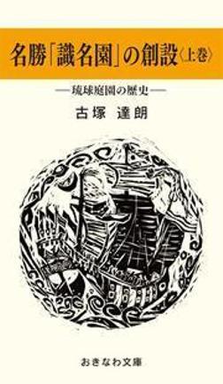 名勝「識名園」の創設(上巻)-琉球庭園の歴史--電子書籍