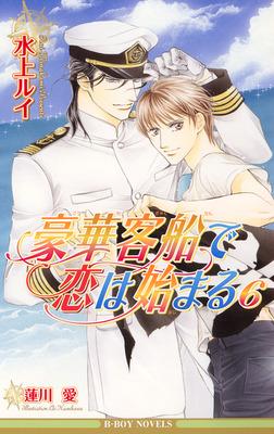 豪華客船で恋は始まる 6【イラスト入り】-電子書籍
