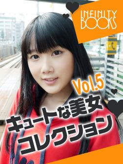 キュートな美女コレクション VOL.5-電子書籍