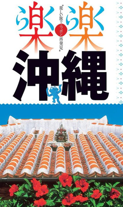 楽楽 沖縄(2017年版)-電子書籍