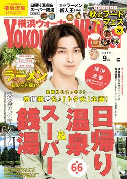 YokohamaWalker横浜ウォーカー2019年9月号-電子書籍
