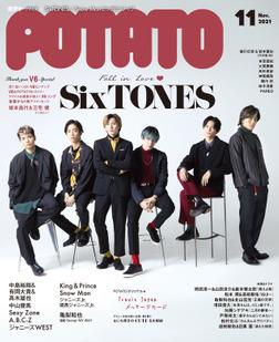POTATO(ポテト)2021年11月号-電子書籍