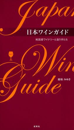 日本ワインガイド 純国産ワイナリーと造り手たち-電子書籍