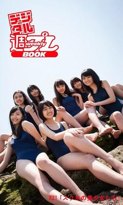 <デジタル週プレBOOK> X21「スク水の美少女たち」-電子書籍