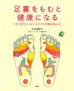 足裏をもむと健康になる 1日1回でココロとカラダの不調が消える!-電子書籍
