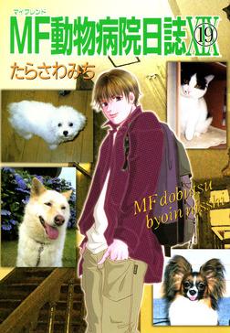MF動物病院日誌 / 19-電子書籍