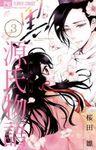黒源氏物語(フラワーコミックス)
