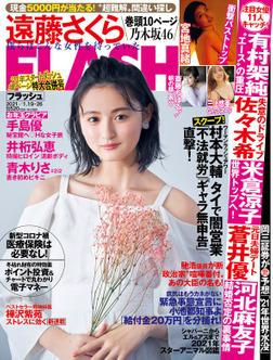週刊FLASH(フラッシュ) 2021年1月19日・26日号(1588号)-電子書籍