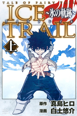 TALE OF FAIRY TAIL ICE TRAIL~氷の軌跡~(上)-電子書籍