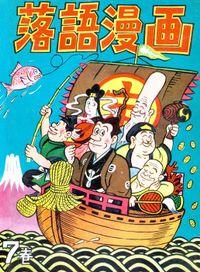 落語漫画 (7)