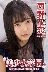 美少女学園 西野花恋 Part.32
