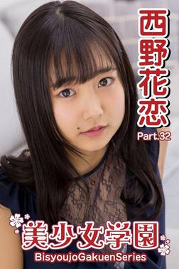 美少女学園 西野花恋 Part.32-電子書籍