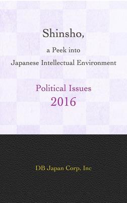 Shinsho, a Peek into Japanese Intellectual Environment-電子書籍