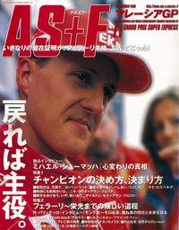 AS+F(アズエフ)1999 Rd15 マレーシアGP号