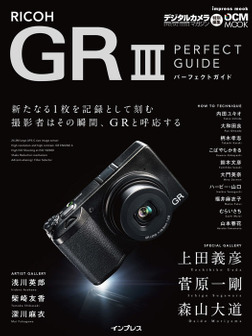 RICOH GR III PERFECT GUIDE-電子書籍