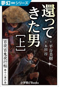 夢幻∞シリーズ 百夜・百鬼夜行帖69 還ってきた男・上-電子書籍