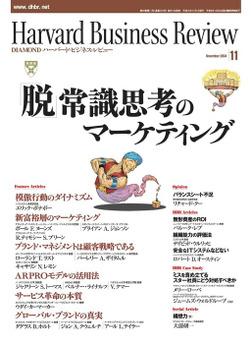 DIAMONDハーバード・ビジネス・レビュー 04年11月号-電子書籍