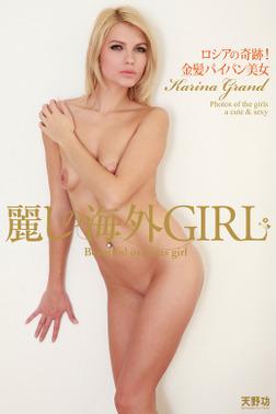 麗しの海外GIRL ロシアの奇跡!金髪パイパン美女 Karina Grand 写真集-電子書籍