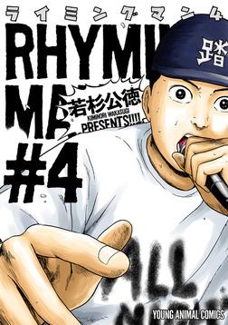 ライミングマン 4巻-電子書籍