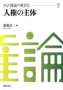 講座 人権論の再定位2 人権の主体-電子書籍