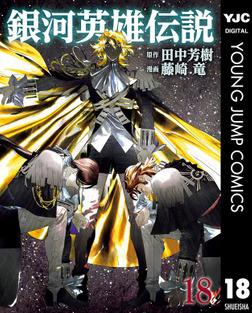 銀河英雄伝説 18-電子書籍