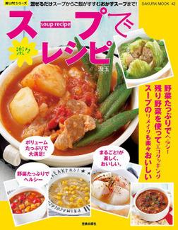 スープで楽々レシピ-電子書籍