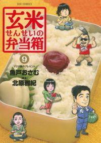 玄米せんせいの弁当箱(9)