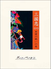 三国志(三)赤壁の戦いの巻