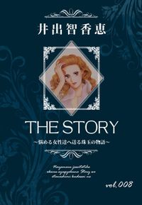 THE STORY vol.008