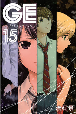 GE~グッドエンディング~(15)-電子書籍