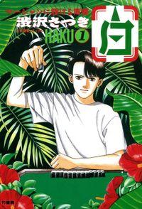 白 -HAKU- 麻雀に懸ける青春 (1)