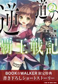 【購入特典】逆道の覇王戦記 2 BOOK☆WALKER限定書き下ろしショートストーリー