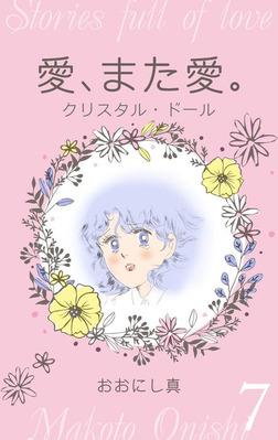 愛、また愛。 7 クリスタル・ドール-電子書籍
