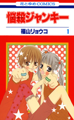 悩殺ジャンキー 1巻-電子書籍