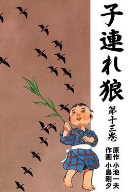 子連れ狼(13)-電子書籍
