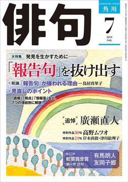 俳句 2018年7月号-電子書籍