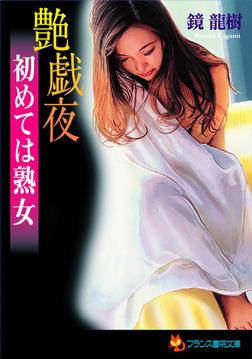 艶戯夜 初めては熟女-電子書籍