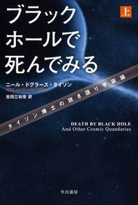 ブラックホールで死んでみる タイソン博士の説き語り宇宙論