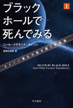 ブラックホールで死んでみる タイソン博士の説き語り宇宙論(上)-電子書籍