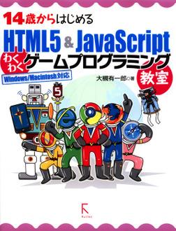 14歳からはじめるHTML5 & JavaScriptわくわくゲームプログラミング教室Windows/Macintosh対応-電子書籍