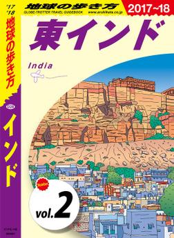地球の歩き方 D28 インド 2017-2018 【分冊】 2 東インド-電子書籍