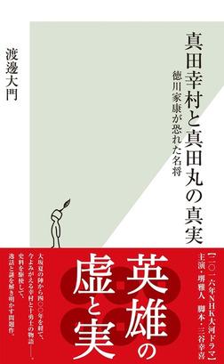 真田幸村と真田丸の真実~徳川家康が恐れた名将~-電子書籍