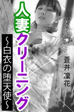 人妻クリーニング~白衣の堕天使~-電子書籍