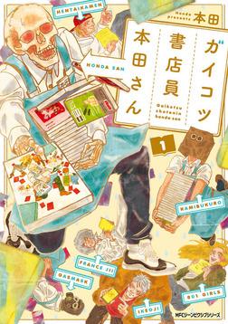 ガイコツ書店員 本田さん 1-電子書籍