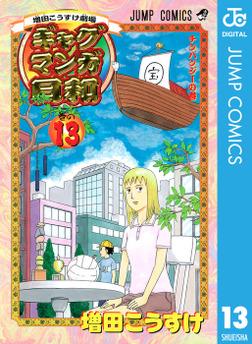 増田こうすけ劇場 ギャグマンガ日和 13-電子書籍