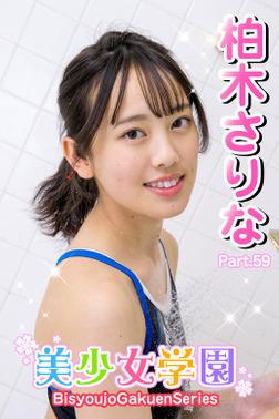 美少女学園 柏木さりな Part.59-電子書籍