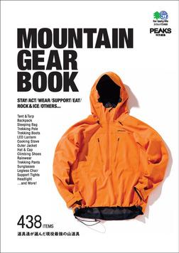 MOUNTAIN GEAR BOOK-電子書籍
