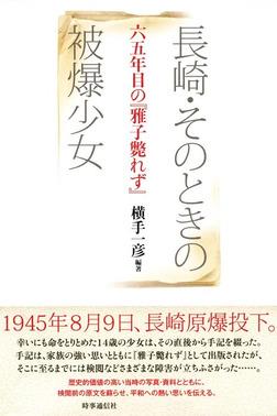 長崎・そのときの被爆少女 六五年目の『雅子斃れず』-電子書籍